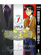 王様の仕立て屋~サルトリア・ナポレターナ~【期間限定無料】 1(ヤングジャンプコミックスDIGITAL)