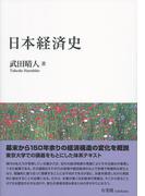 日本経済史