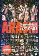 ハタチの嵐! ARASHI Anniversary Tour 5×20 Photo Report (ARASHI PHOTOGRAPH REPORT)