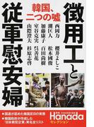 徴用工と従軍慰安婦 韓国、二つの噓 (月刊Hanadaセレクション)
