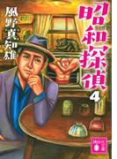 昭和探偵 4 (講談社文庫)