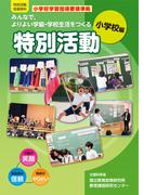 みんなで,よりよい学級・学校生活をつくる特別活動 特別活動指導資料 小学校編