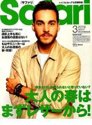 Safari(サファリ) 2019年 03月号 [雑誌]