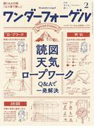 【期間限定価格】ワンダーフォーゲル 2019年2月号【デジタル(電子)版】