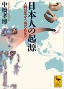 日本人の起源 人類誕生から縄文・弥生へ