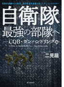 自衛隊最強の部隊へ CQB・ガンハンドリング編 牧歌的訓練からの脱却。第40普通科連隊を変えたガン・インストラクター