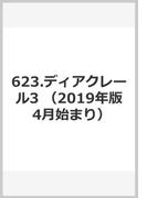 623 ディアクレール3