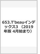 653 ティーズビューインデックス3