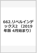 662 リベルインデックス2