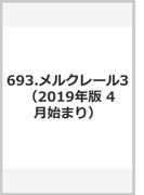 693 メルクレール3