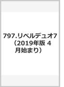 797 リベルデュオ7