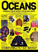 OCEANS (オーシャンズ) 2019年 03月号 [雑誌]