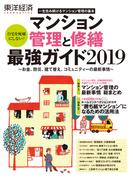 マンション管理と修繕最強ガイド 一生住み続けるマンション管理の基本 2019 (東洋経済INNOVATIVE)