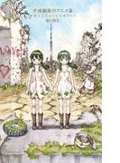平成最後のアニメ論 教養としての10年代アニメ (ポプラ新書)