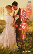 公爵と秘密の愛し子 (ハーレクイン・ヒストリカル・スペシャル)