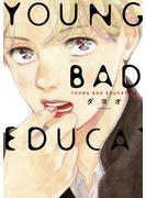 【期間限定 試し読み増量版】YOUNG BAD EDUCATION(onBLUE comics)
