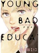 【期間限定無料】YOUNG BAD EDUCATION 分冊版(1)(onBLUE comics)