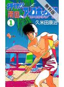 【期間限定 無料お試し版】行け!! 南国アイスホッケー部 1(少年サンデーコミックス)