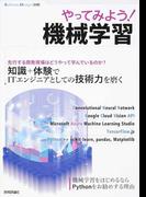 やってみよう!機械学習 体験から習得へエンジニアがいま押さえるべき技術 (SoftwareDesign別冊)