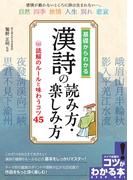 基礎からわかる漢詩の読み方・楽しみ方 読解のルールと味わうコツ45 (コツがわかる本)