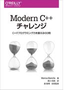 Modern C++チャレンジ C++17プログラミング力を鍛える100問