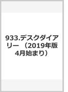 933 デスクダイアリー