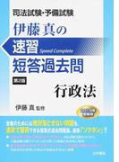 伊藤真の速習短答過去問行政法 司法試験・予備試験 第2版