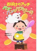 おばけのアッチ パン・パン・パンケーキ (アッチ・コッチ・ソッチの小さなおばけシリーズ)