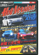 DVDホットバージョンVol.156 (DVDホットバージョン(J))