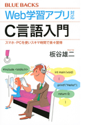 Web学習アプリ対応C言語入門 スマホ・PCを使いスキマ時間で楽々習得 (ブルーバックス)