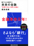 捨てられる銀行 3 未来の金融 (講談社現代新書)