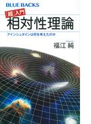「超」入門相対性理論 アインシュタインは何を考えたのか (ブルーバックス)