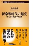 新冷戦時代の超克 「持たざる国」日本の流儀 (新潮新書)