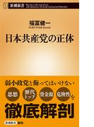 日本共産党の正体 (新潮新書)