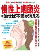 【期間限定価格】慢性上咽頭炎を治せば不調が消える