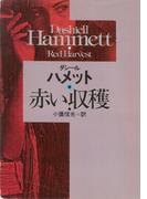 赤い収穫 (ハヤカワミステリ)