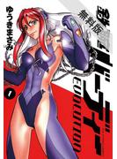 【期間限定 無料お試し版】鉄腕バーディーEVOLUTION 1(ビッグコミックス)