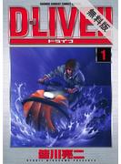 【期間限定 無料お試し版】DーLIVE 1(少年サンデーコミックス)