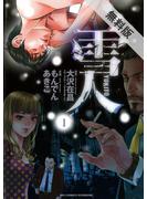 【期間限定 無料お試し版】雪人 YUKITO 1(ビッグコミックス)