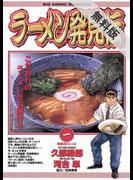 【期間限定 無料お試し版】ラーメン発見伝 1(ビッグコミックス)