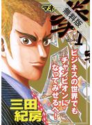 【期間限定 無料お試し版】マネーの拳 1(ビッグコミックス)
