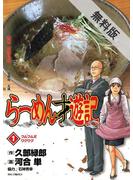 【期間限定 無料お試し版】らーめん才遊記 1(ビッグコミックス)