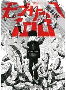 【期間限定 無料お試し版】モブサイコ100 1(裏少年サンデーコミックス)