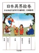 日本異界絵巻 (ちくま文庫)