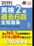 英検2級過去6回全問題集 文部科学省後援 2019年度版 (旺文社英検書)