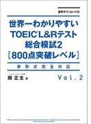 音声ダウンロード付 世界一わかりやすいTOEIC L&Rテスト総合模試2[800点突破レベル]