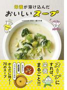 【期間限定価格】栄養が溶け込んだ おいしいスープ
