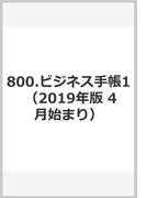 800 ビジネス手帳1