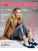 madame FIGARO japon (フィガロ ジャポン) 2019年 3月号