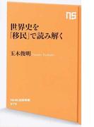 世界史を「移民」で読み解く (NHK出版新書)